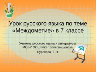 Урок русского языка по теме «Междометие» в 7 классе Учитель русского языка и