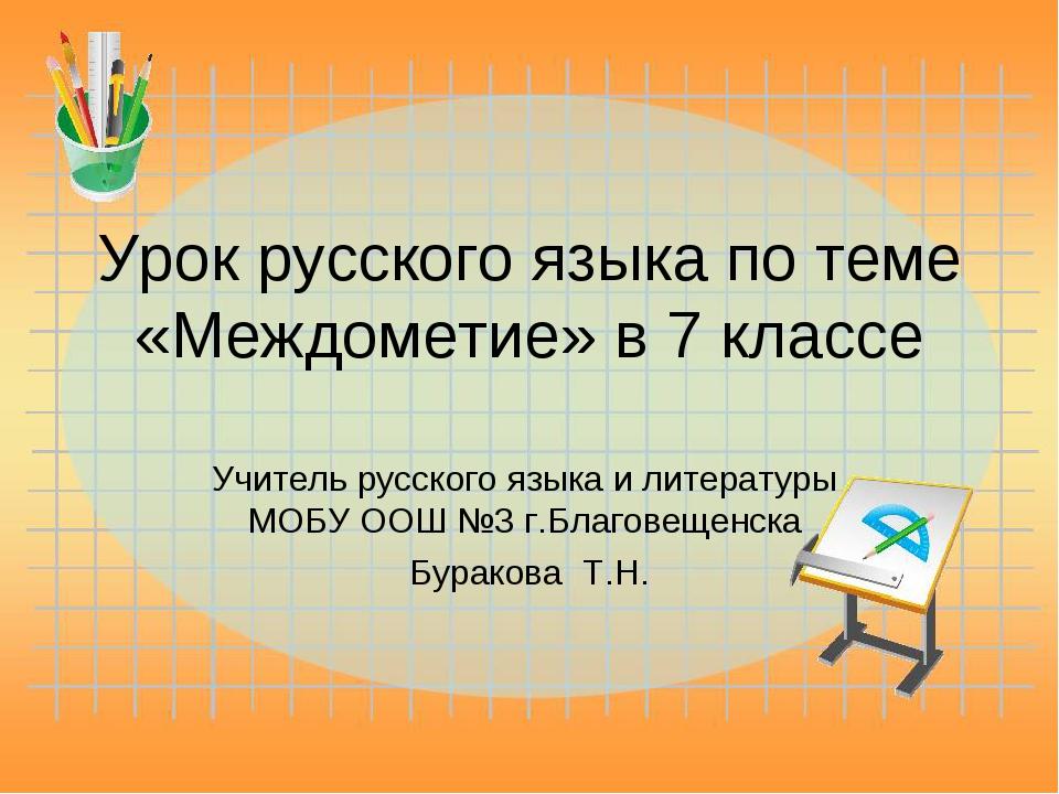 Урок русского языка по теме «Междометие» в 7 классе Учитель русского языка и...