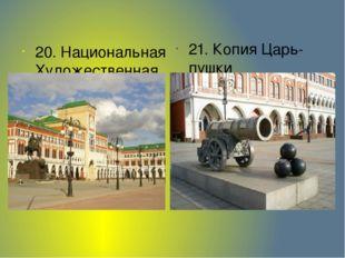 20. Национальная Художественная Галерея 21. Копия Царь-пушки