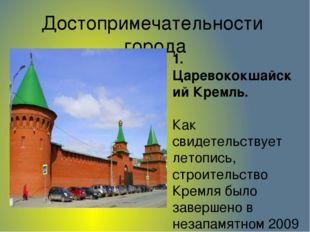 Достопримечательности города 1. Царевококшайский Кремль. Как свидетельствует