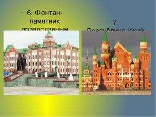 6. Фонтан-памятник православным святым покровителям семьи и брака Петру и Фев