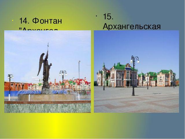 """14. Фонтан """"Архангел Гавриил"""". 15. Архангельская слобода"""