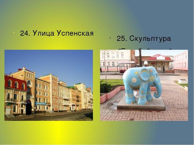 """24. Улица Успенская 25. Скульптура """"Голубой слон"""""""