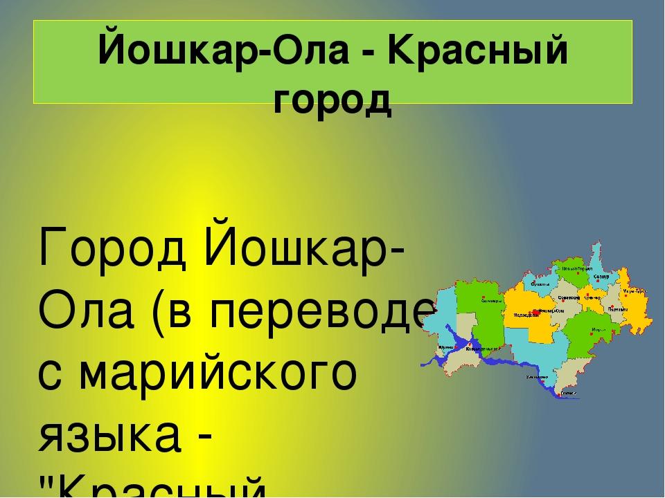Йошкар-Ола - Красный город Город Йошкар-Ола (в переводе с марийского языка -...