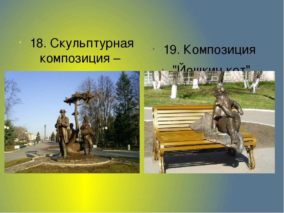 """18. Скульптурная композиция – """"Дерево жизни"""" 19. Композиция """"Йошкин кот"""""""
