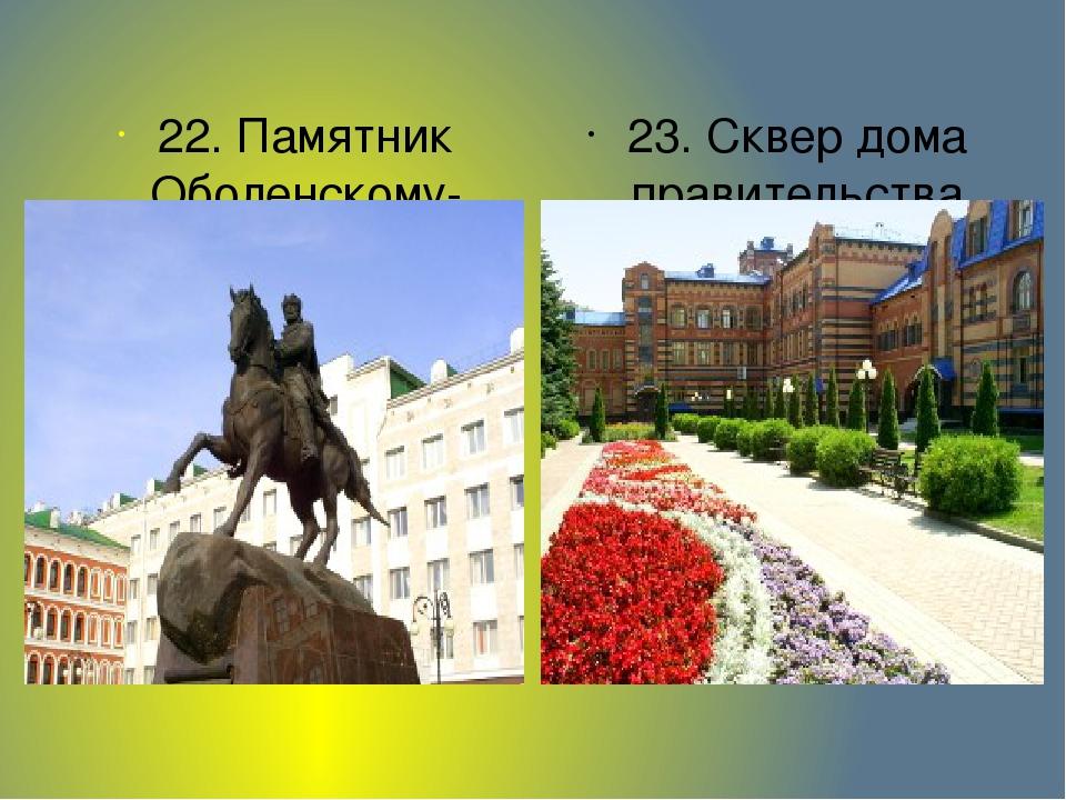 22. Памятник Оболенскому-Ноготкову 23. Сквер дома правительства