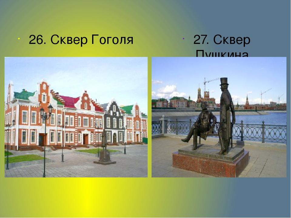 26. Сквер Гоголя 27. Сквер Пушкина