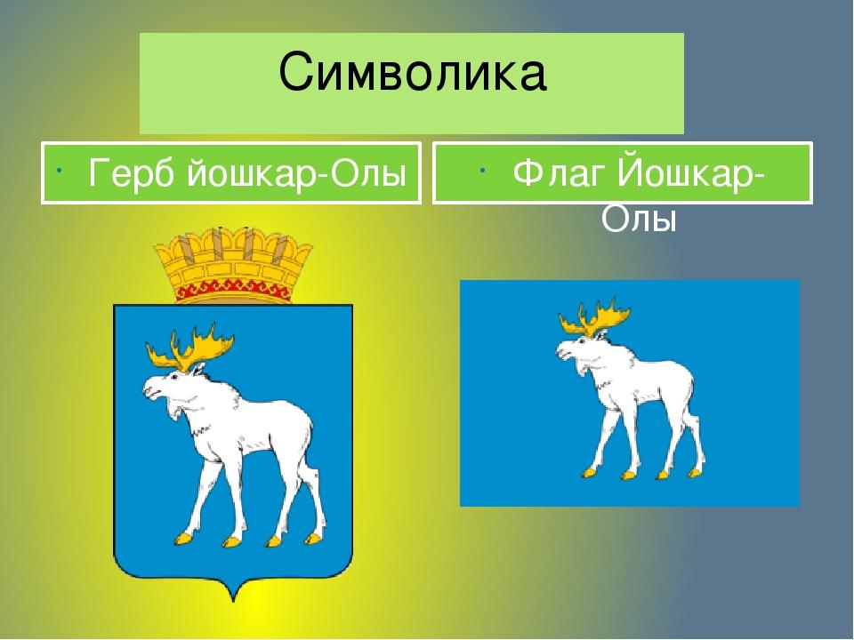 Символика Герб йошкар-Олы Флаг Йошкар-Олы