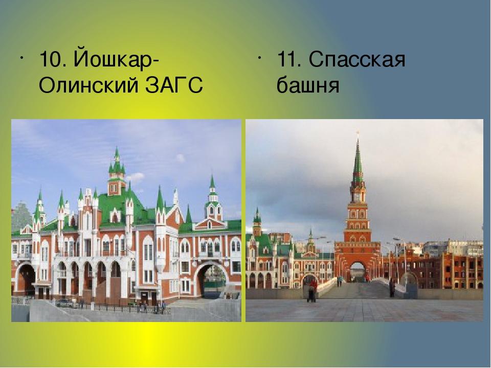 10. Йошкар-Олинский ЗАГС 11. Спасская башня