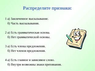 Распределите признаки: 1 а) Законченное высказывание. б) Часть высказывания.