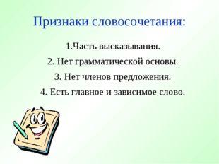 Признаки словосочетания: 1.Часть высказывания. 2. Нет грамматической основы.