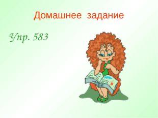 Домашнее задание Упр. 583