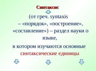 Синтаксис (от греч. syntaxis – «порядок», «построение», «составление») – разд