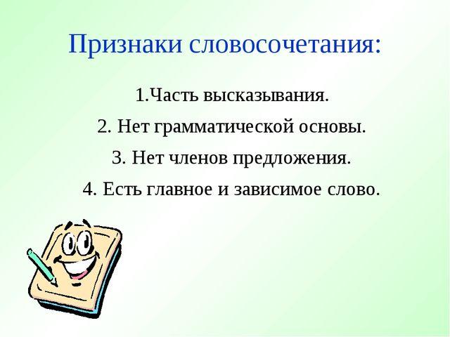 Признаки словосочетания: 1.Часть высказывания. 2. Нет грамматической основы....