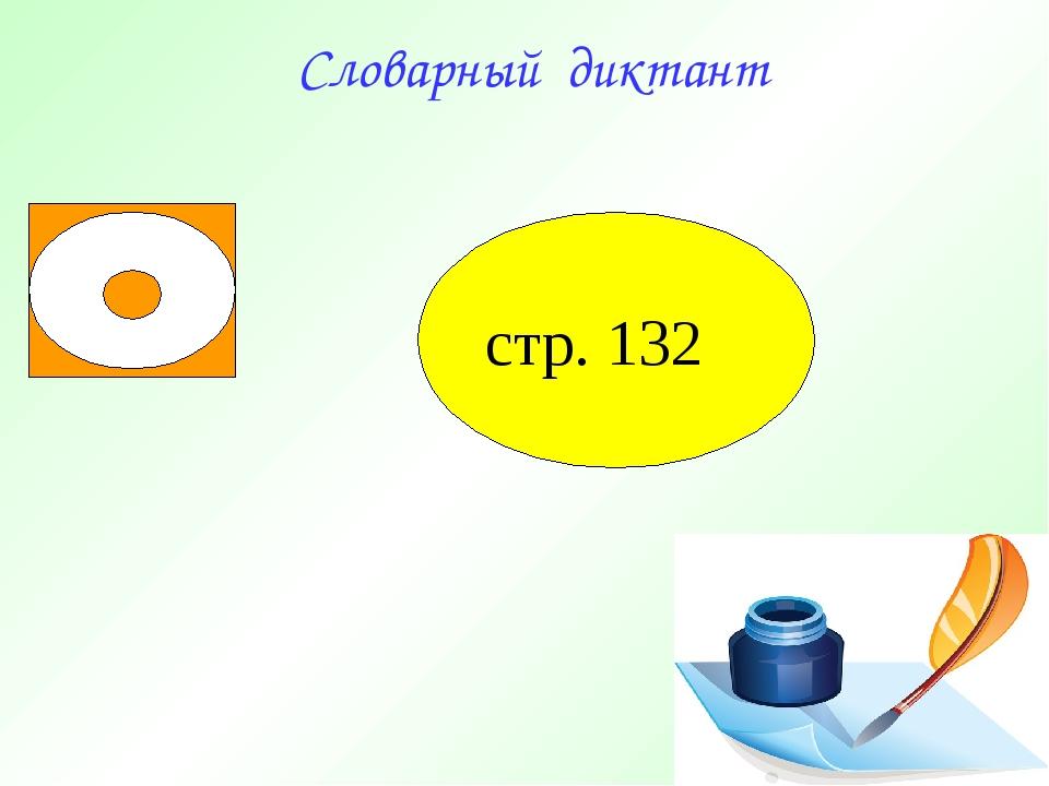 Словарный диктант стр. 132