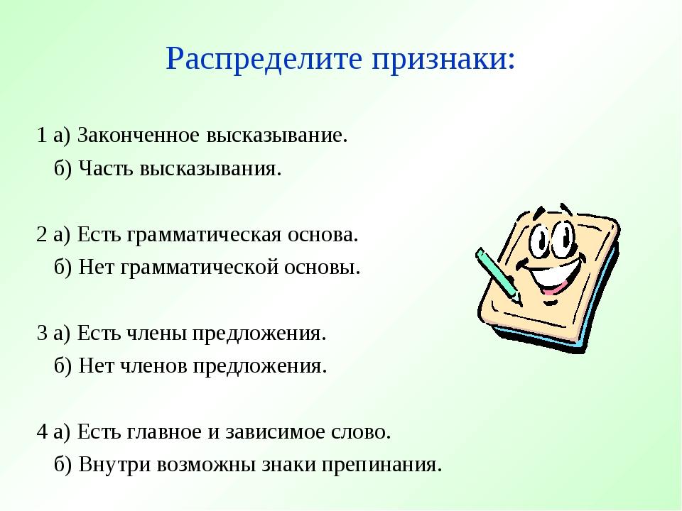 Распределите признаки: 1 а) Законченное высказывание. б) Часть высказывания....