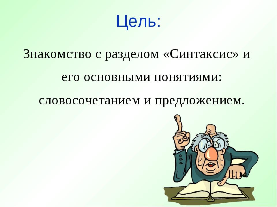Цель: Знакомство с разделом «Синтаксис» и его основными понятиями: словосочет...