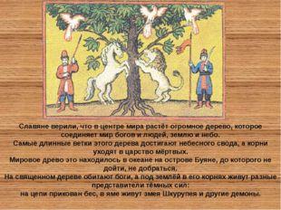 Славяне верили, что в центре мира растёт огромное дерево, которое соединяет м