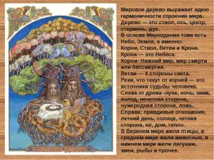 Мировое дерево выражает идею гармоничности строения мира. Дерево — это ствол,