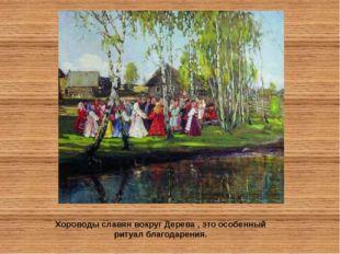 Хороводы славян вокруг Дерева , это особенный ритуал благодарения.