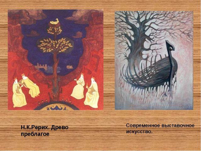 Н.К.Рерих. Древо преблагое Современное выставочное искусство.