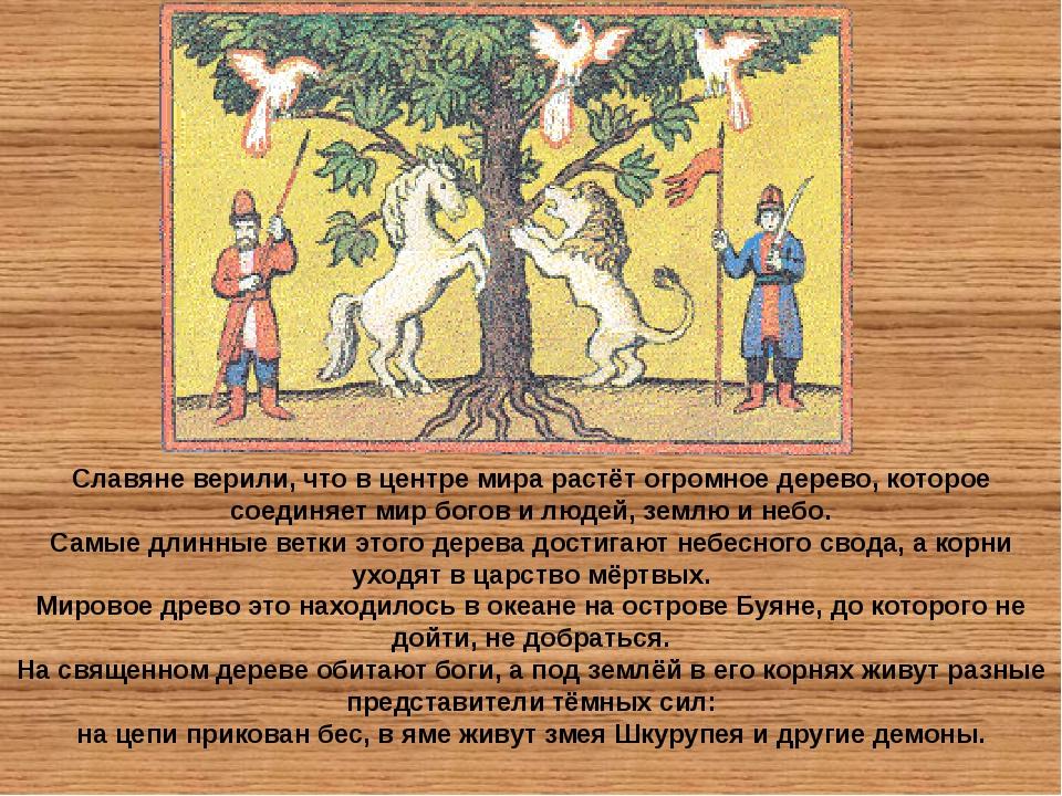 Славяне верили, что в центре мира растёт огромное дерево, которое соединяет м...