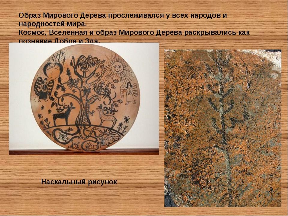 Образ Мирового Дерева прослеживался у всех народов и народностей мира. Космос...