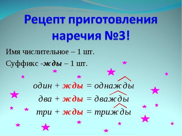 Имя числительное – 1 шт. Суффикс -жды – 1 шт. один + жды = однажды два + жды...