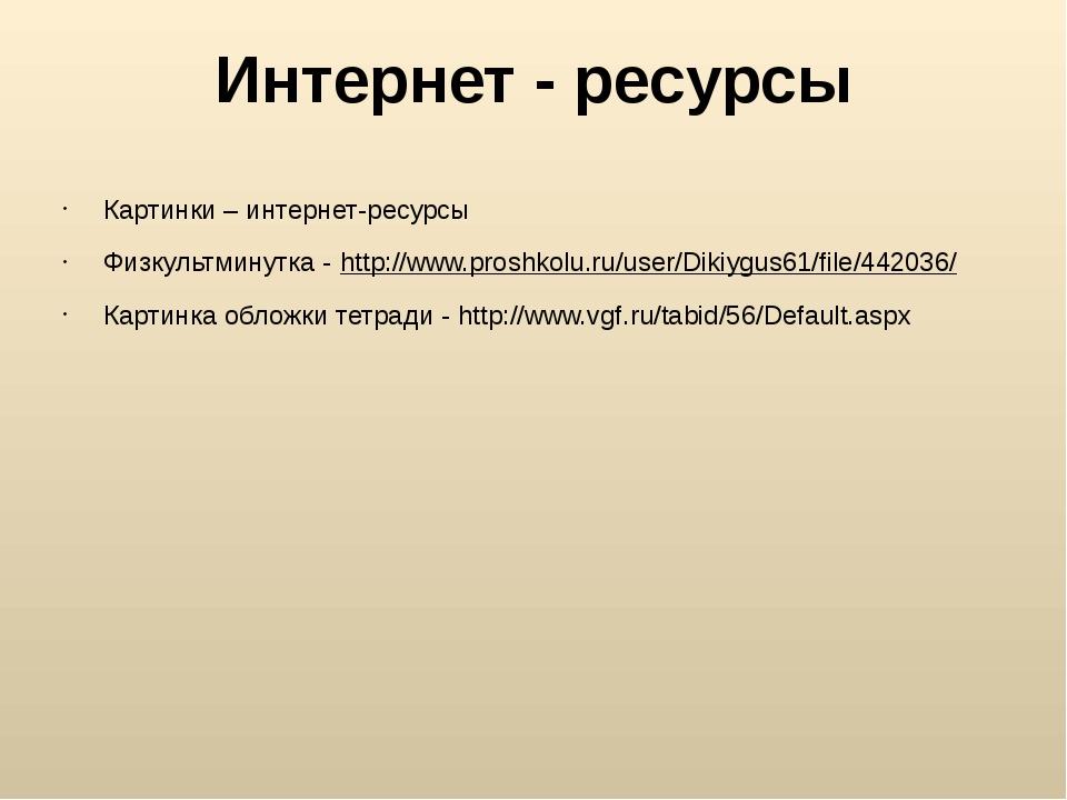 Интернет - ресурсы Картинки – интернет-ресурсы Физкультминутка - http://www.p...