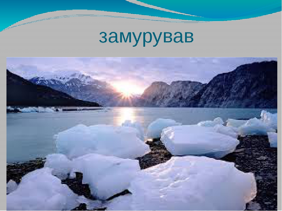 ледяные глыбы небо  № 2863159 бесплатно