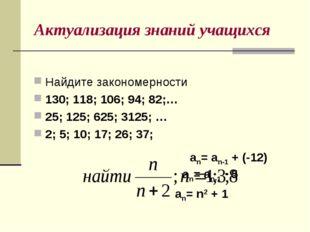 Актуализация знаний учащихся Найдите закономерности 130; 118; 106; 94; 82;… 2