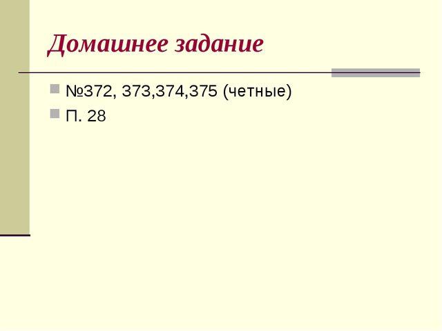 Домашнее задание №372, 373,374,375 (четные) П. 28