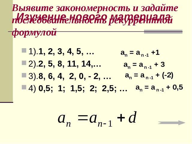 Выявите закономерность и задайте последовательность рекуррентной формулой 1)....
