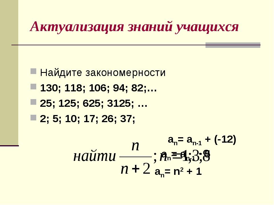 Актуализация знаний учащихся Найдите закономерности 130; 118; 106; 94; 82;… 2...