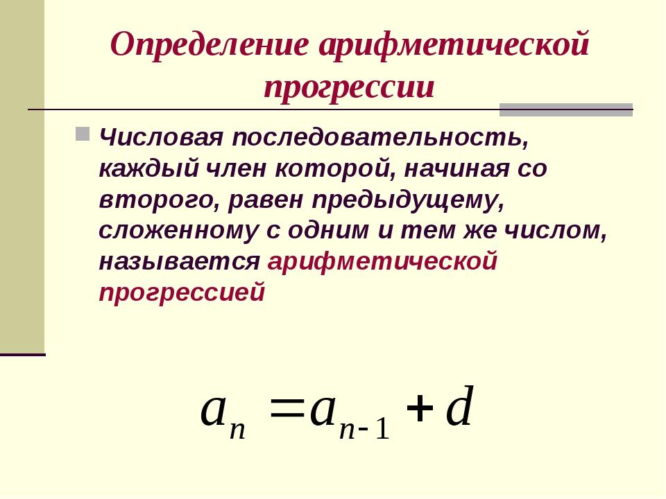 Определение арифметической прогрессии Числовая последовательность, каждый чле...