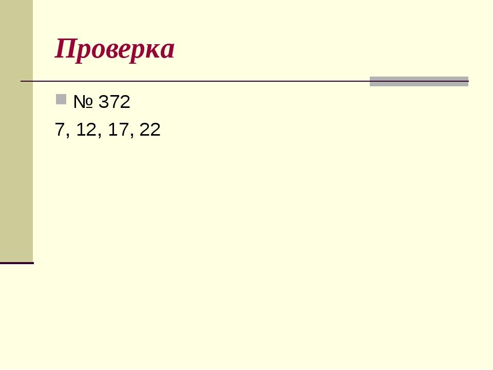 Проверка № 372 7, 12, 17, 22