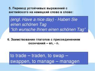 5. Перевод устойчивых выражений с английского на немецкий слово в слово: (eng