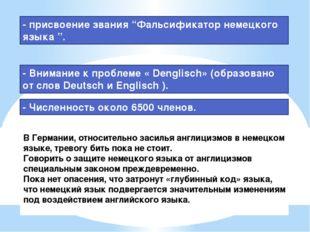 """- присвоение звания """"Фальсификатор немецкого языка """". - Численность около 650"""