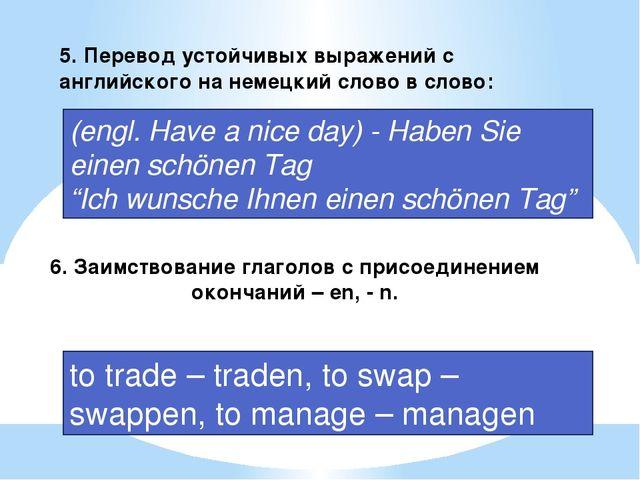 5. Перевод устойчивых выражений с английского на немецкий слово в слово: (eng...