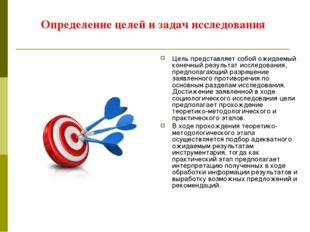 Определение целей и задач исследования Цель представляет собой ожидаемый коне