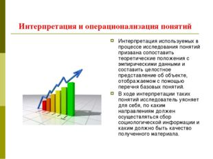 Интерпретация и операционализация понятий Интерпретация используемых в процес