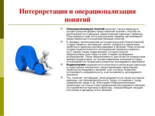 Интерпретация и операционализация понятий Операционализация понятий означает