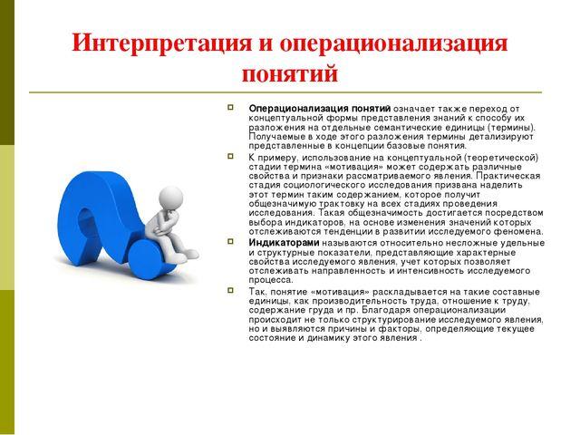 Интерпретация и операционализация понятий Операционализация понятий означает...