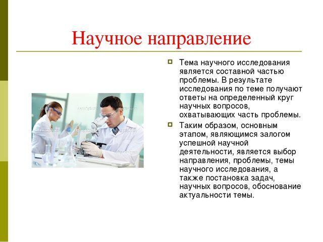 Научное направление Тема научного исследования является составной частью проб...