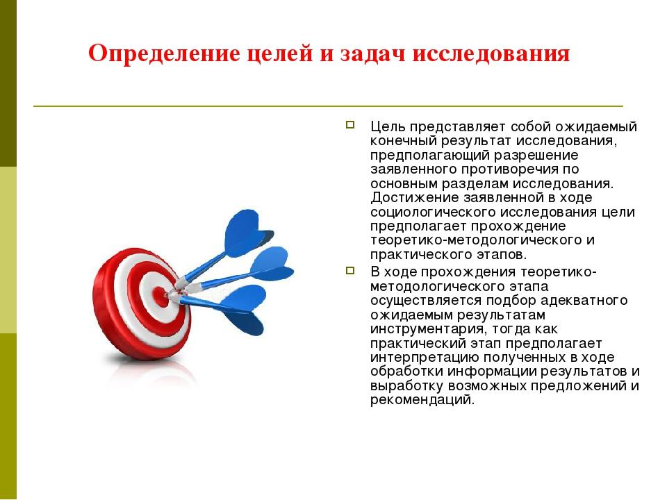 Определение целей и задач исследования Цель представляет собой ожидаемый коне...