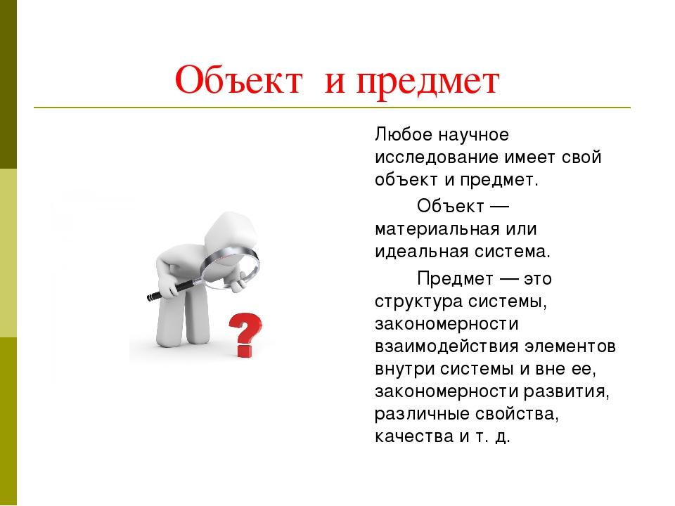Объект и предмет Любое научное исследование имеет свой объект и предмет. О...