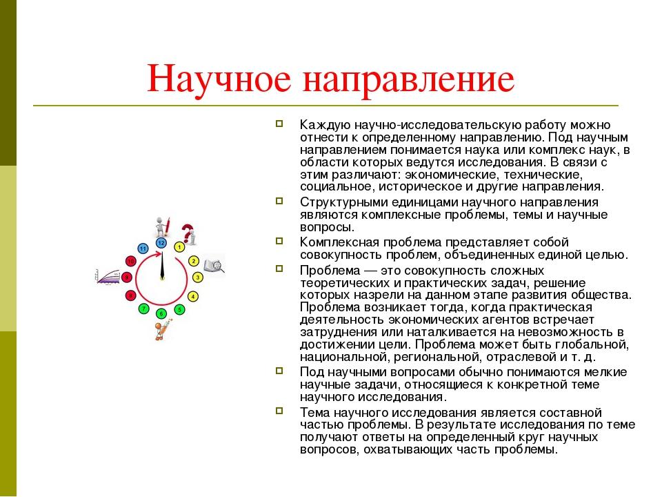 Научное направление Каждую научно-исследовательскую работу можно отнести к оп...