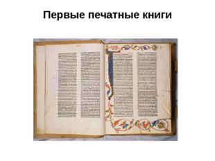 Первые печатные книги