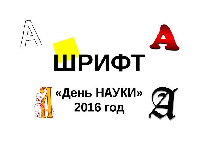 ШРИФТ «День НАУКИ» 2016 год
