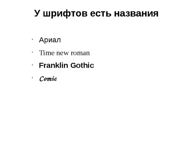 У шрифтов есть названия Ариал Time new roman Franklin Gothic Comic